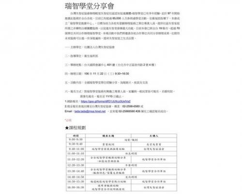 社團法人台灣失智症協會-106年11月22日瑞智學堂分享會