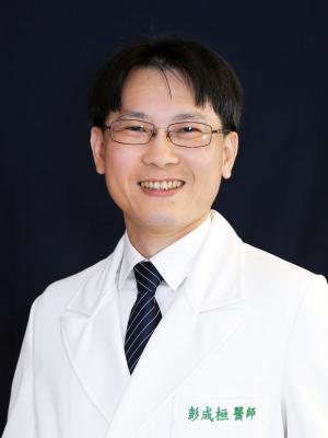 彭成桓 醫師