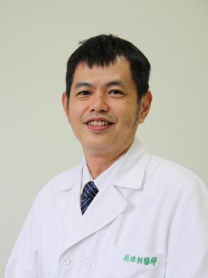 劉維新醫師
