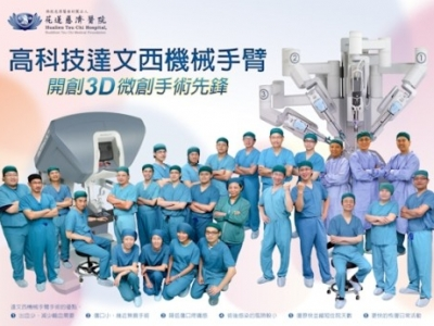東臺灣首套達文西手術系統啟用 微創手術再突破