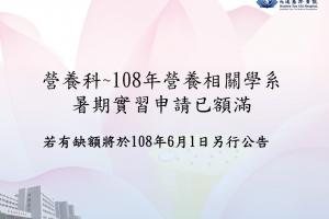 108年實習申請已額滿