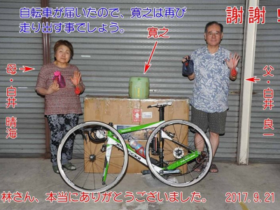 Father of Japanese cyclist who died in Hualien makes donation