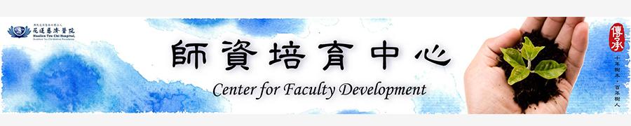 花蓮慈院師資培育中心