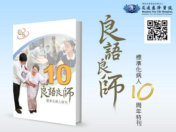 標準化病人10周年特刊